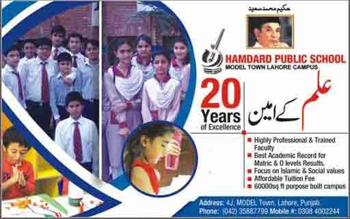 hamdard public school admission 2020-21